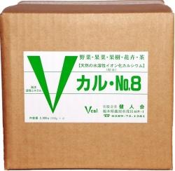活性カルシウム原末 Vカル・No.8